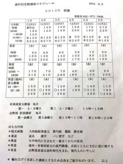 201401_kinenkan_schedule