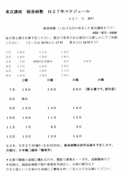 201506tkoschedule