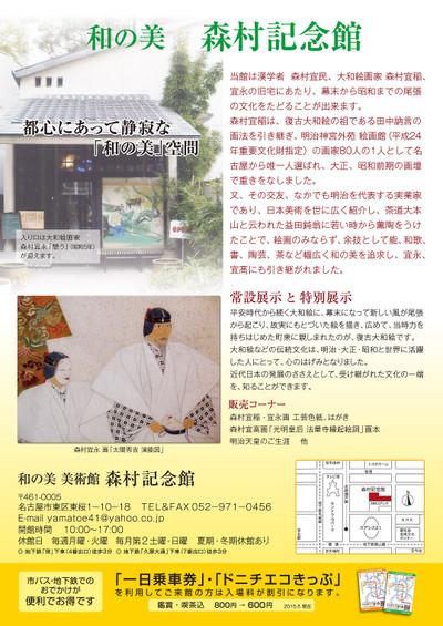 Morimura_museum1