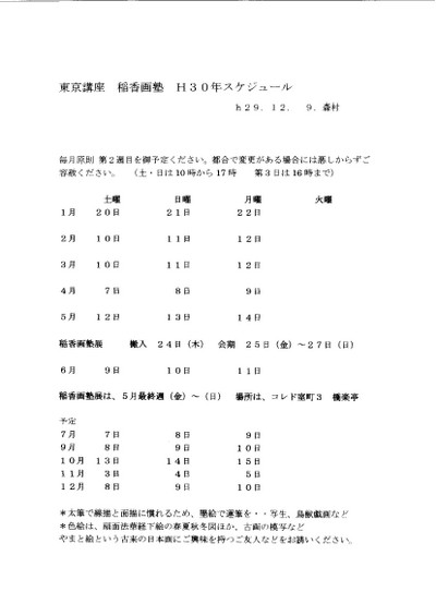 H30_schedule_2