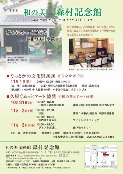 202009_morimuramuseum_front